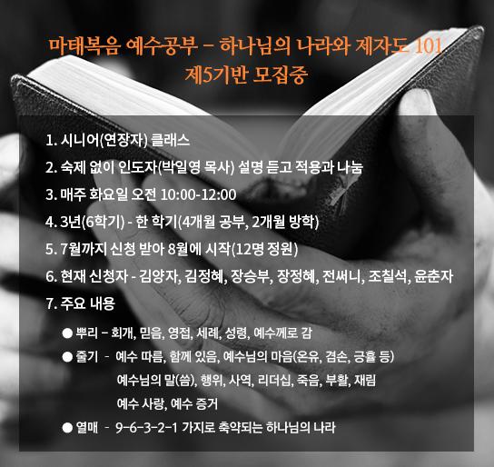 팝업_2016-마태복음-예수공부.jpg